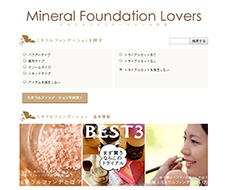 http://love-mineral.jp/