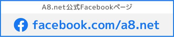 A8.net公式Facebookページ