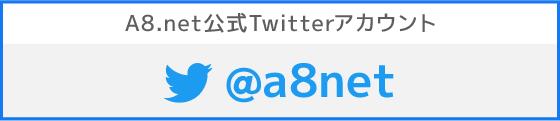 A8公式twitter