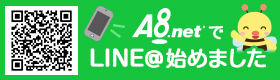 A8.netでLINE@始めました