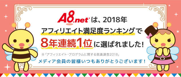 「a8 アフィリエイト」の画像検索結果