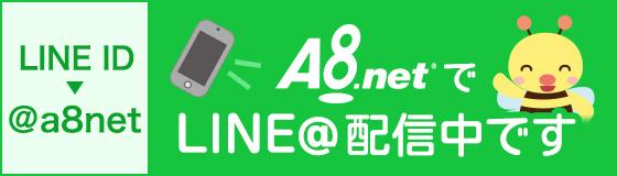 A8.netでLINE@配信中です