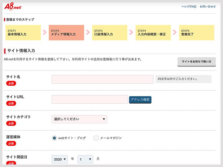 A8net(エーハチネット)登録方法<自サイトあり編>