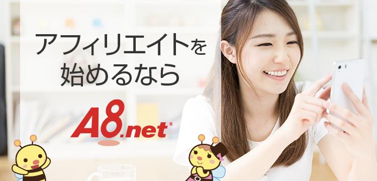 アフィリエイトA8.net】日本最大級の広告主数・サイト数のアフィリエイトサービス
